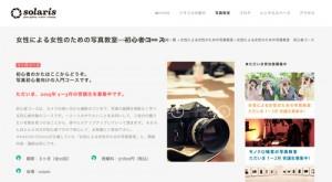 ソラリス大阪|フォトギャラリー・写真教室・写真フレーム-_-大阪・心斎橋の写真教室|女性の写真教室 初心者コース