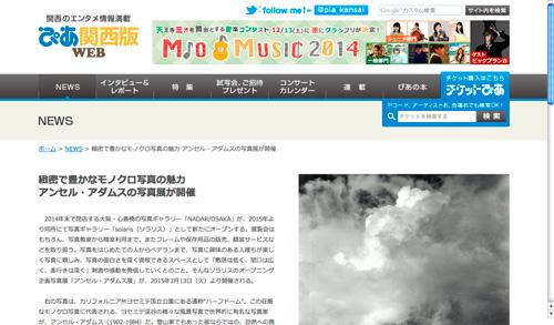 ぴあ関西版WEB 緻密で豊かなモノクロ写真の魅力 アンセル・アダムスの写真展が開催 - NEWS | ぴあ関西版WEB