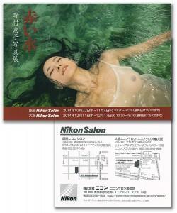 野村恵子 赤い水