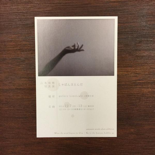 山本瑞穂 写真展
