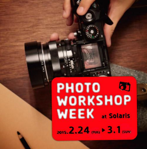 写真ギャラリーソラリス 写真教室 ワークショップ イベント