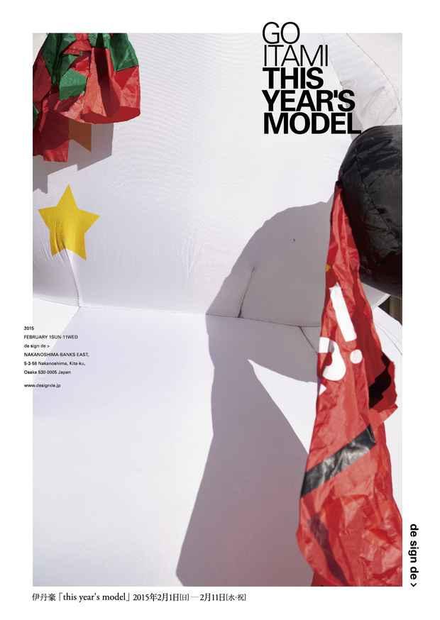 伊丹豪「this year's model」
