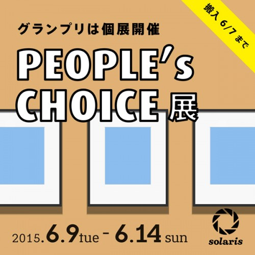 people's choice ソラリス