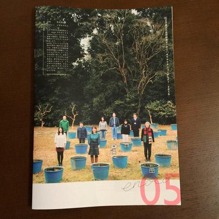 大阪府立 江之子島文化芸術創造センター/enoco