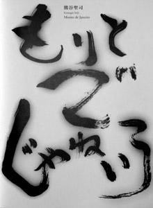 熊谷聖司 写真集