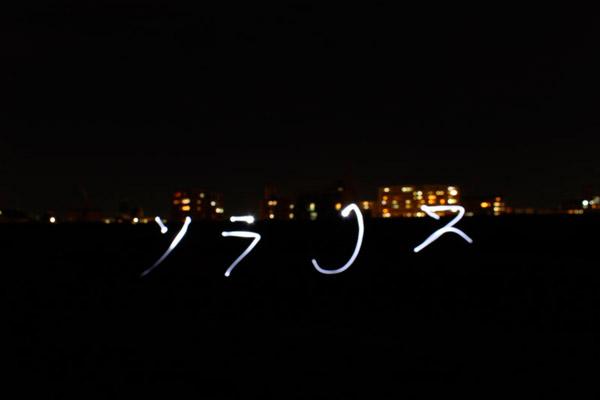 おさんぽソラリス 撮影会