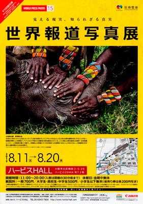 世界報道写真展2015