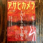 【メディア掲載】アサヒカメラにて、ソラリス企画展・尾仲浩二「Lucky Trip Again」と、4ギャラリー共同展「南船場フォトウォーク」をご紹介いただきました