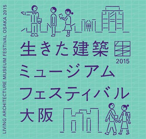 生きた建築ミュージアムフェスティバル大阪2015