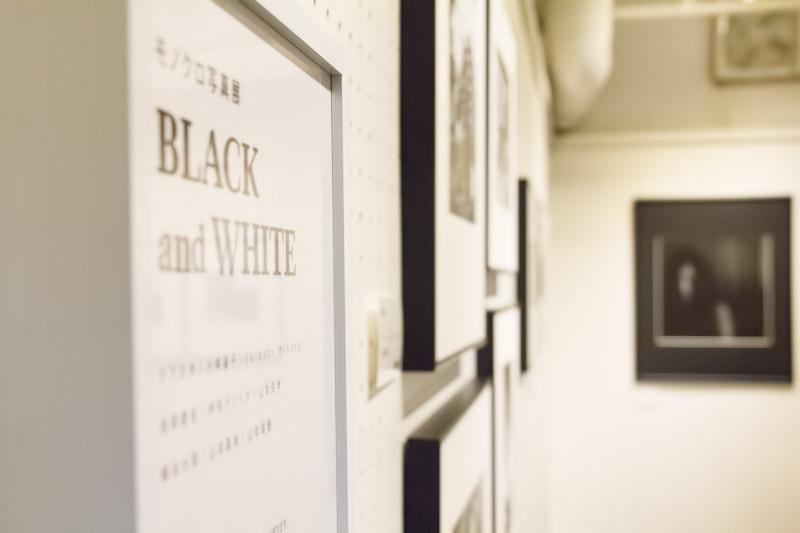 モノクロ写真展「BLACK AND WHITE」