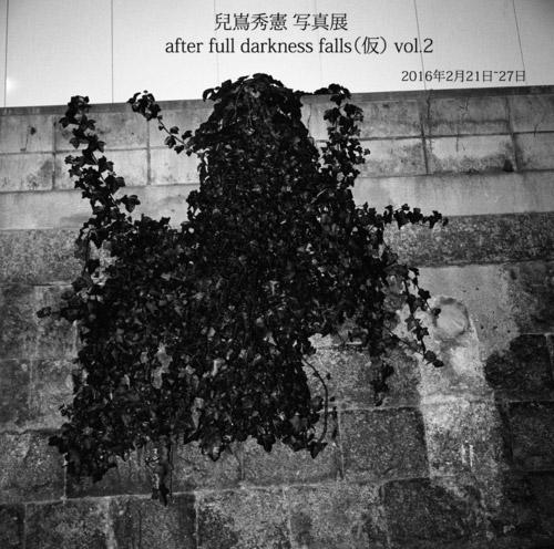 兒嶌秀憲 写真展「after full darkness falls(仮) vol.2」