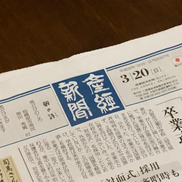 産経新聞にて、フィルム写真の魅力について取材いただきました