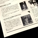 【メディア掲載】フォトテクニックデジタルにて、HAN BYUNG HA写真展「FOREST RAIN」をご紹介いただきました