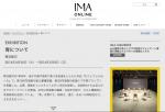 【メディア掲載】IMA ONLINEにて、ソラリス企画展・熊谷聖司「青について」をご紹介いただきました