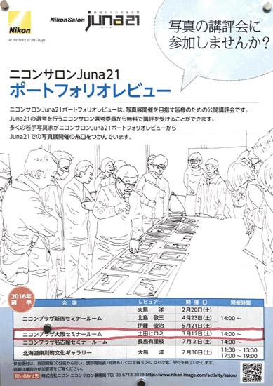Juna21ポートフォリオレビュー