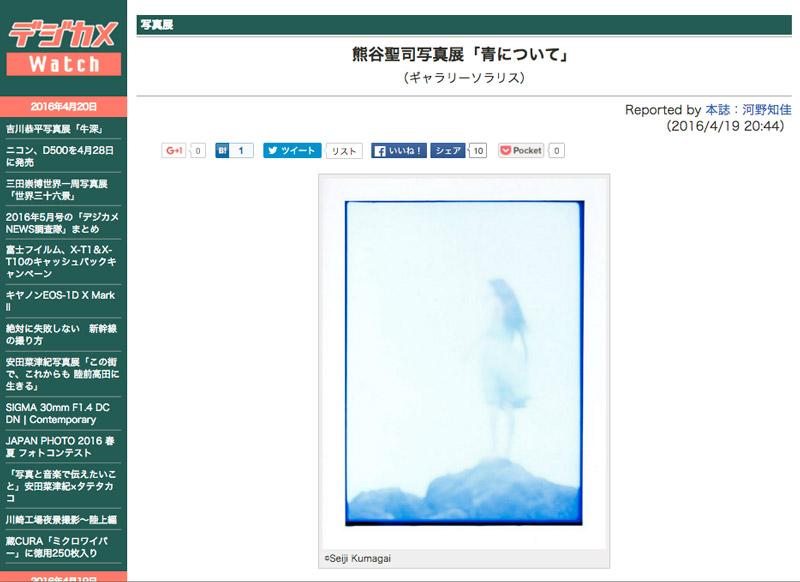 熊谷聖司写真展「青について」 - デジカメ Watch