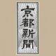 【メディア掲載】京都新聞にて、ソラリス企画展・熊谷聖司「青について」の告知を載せていただきます