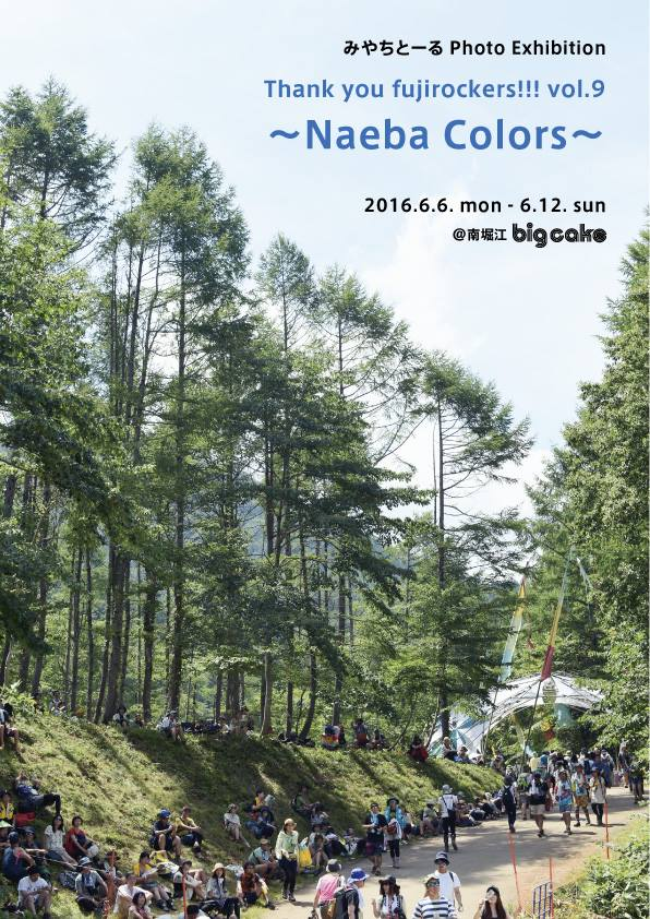 みやちとーるPhoto Exhibition 『Thank you fujirockers!!! vol.9 ~Naeba Colors~』