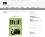 【メディア掲載】JDNにて、街道×ソラリス共催企画「街道マガジン展in大阪」をご紹介いただきました