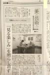 【メディア掲載】大阪日日新聞にて、ソラリスをご紹介いただきました