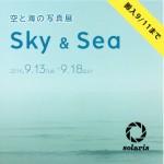 【準企画展】空と海の写真展「Sky&Sea」参加者受付中