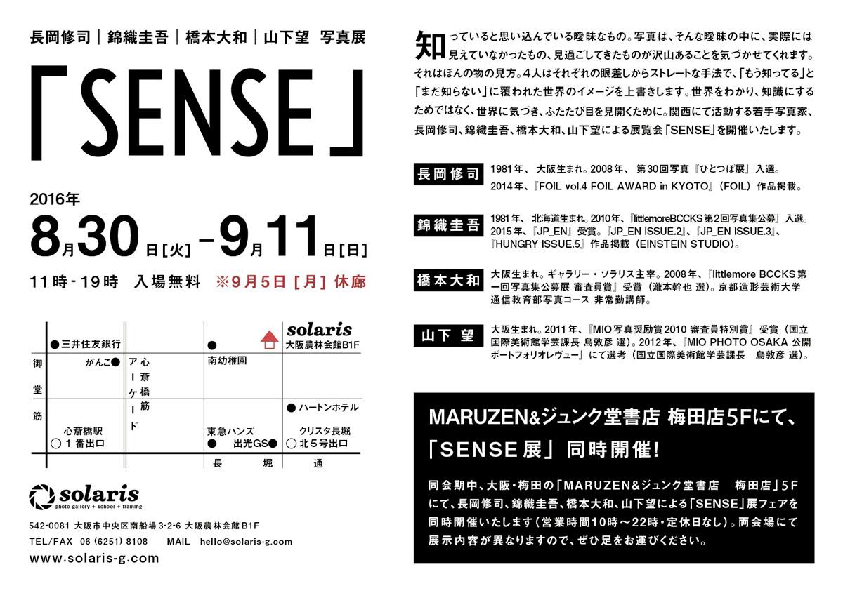 「SENSE」 長岡修司、錦織圭吾、橋本大和、山下望