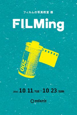 フィルムの写真教室 展「FILMING」