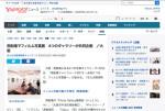 【メディア掲載】なんば経済新聞、Yahoo!ニュースにて、南船場フォトウォークをご紹介いただきました