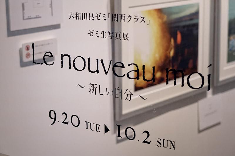 大和田良ゼミ「関西クラス」写真展 「Le nouveau moi 〜新しい自分〜」