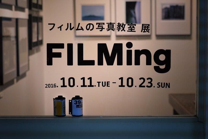 フィルムの写真教室 展 「FILMing」