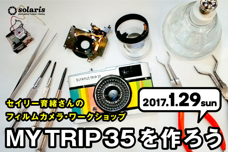 【1/29sun】セイリー育緒さんのフィルムカメラ・ワークショップ「MY TRIP35を作ろう」