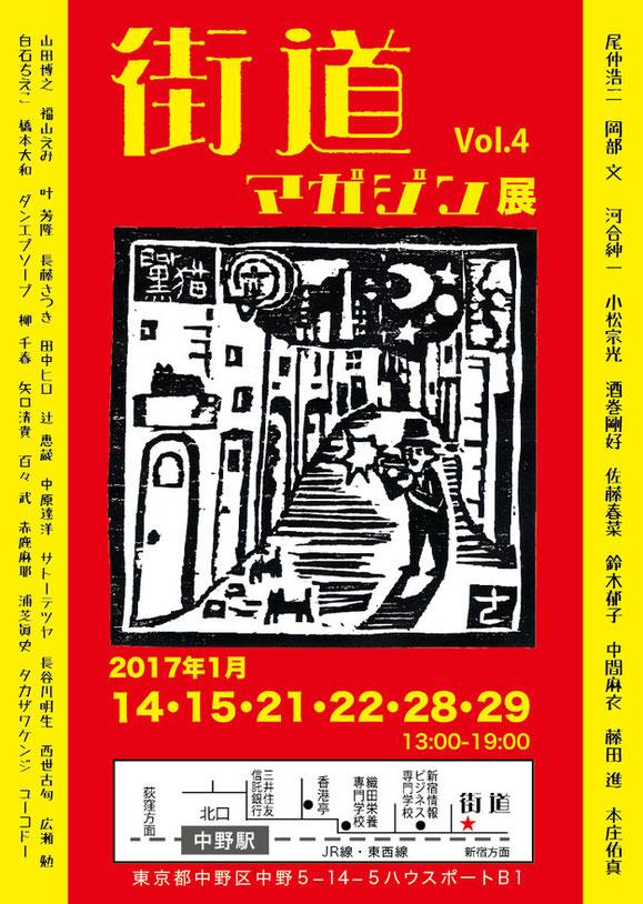 街道マガジン展vol.4