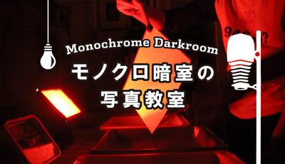 モノクロ暗室 写真教室 400