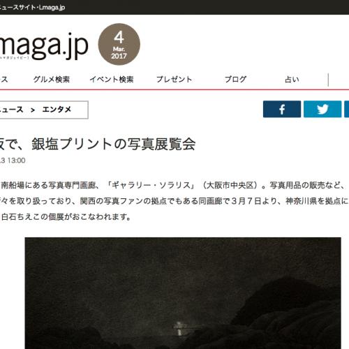 大阪で、銀塩プリントの写真展覧会 | ニュース | Lmaga.jp