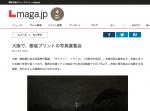 【メディア掲載】Lmaga.jp、Yahoo!ニュースにて、白石ちえこ写真展「島影」をご紹介いただきました