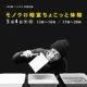 【イベント】5/4(木・祝)、はじめてのモノクロ暗室ちょこっと体験WS、参加者募集のお知らせ