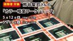 【イベント】5/12金、5/13土、熊谷聖司さんの「カラー暗室ワークショップ」参加者募集のおしらせ