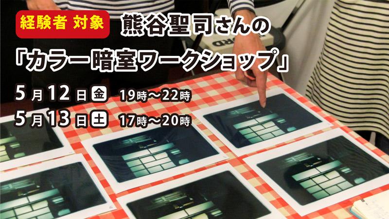 熊谷聖司さんの「カラー暗室ワークショップ」