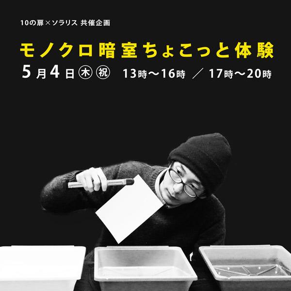 【5/4 木・祝】はじめてのモノクロ暗室ちょこっと体験