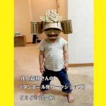 【5/5 金・祝】井上嘉和さんの「ダンボール兜ワークショップ」