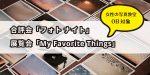 【女性の写真教室 OB対象】合評会「フォトナイト」&展覧会「My Favorite Things」参加者受付中