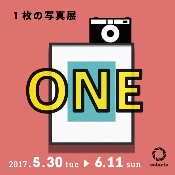 1枚の写真展「ONE」