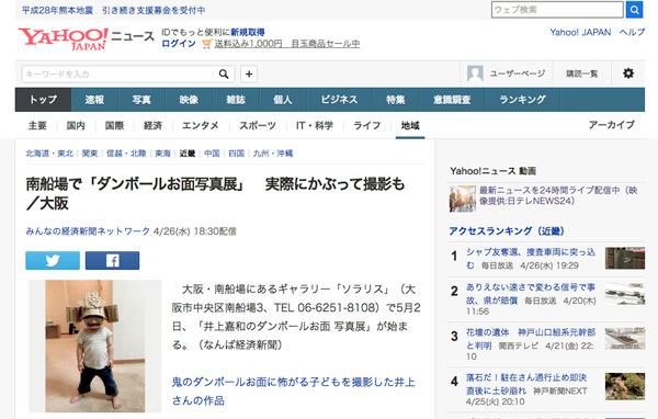 南船場で「ダンボールお面写真展」 実際にかぶって撮影も /大阪-(みんなの経済新聞ネットワーク)---Yahoo!ニュース1