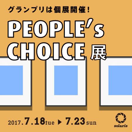 グランプリは個展開催!「PEOPLE's CHOICE」