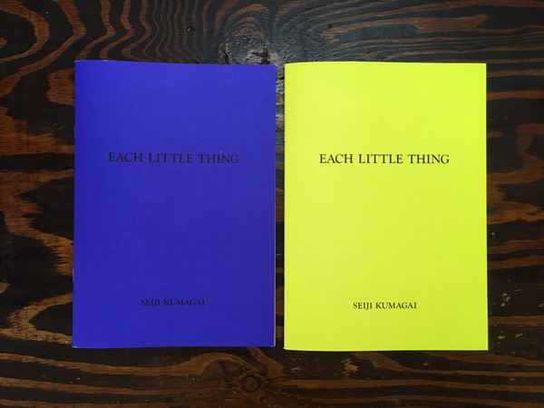 熊谷聖司 each little thing