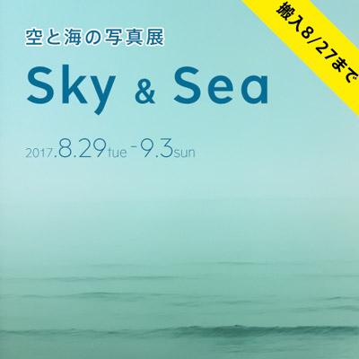 【準企画展】空と海の写真展「Sky&Sea」