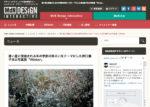【メディア掲載】MdN Design Interactiveにて、ソラリス企画展・野口優子 展「Winter」をご紹介いただきました