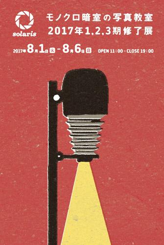 モノクロ暗室の写真教室 修了展 vol.5