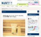 【メディア掲載】MdN Design Interactiveにて、ソラリス企画展・A-chan展「Salt'n Vinegar」をご紹介いただきました