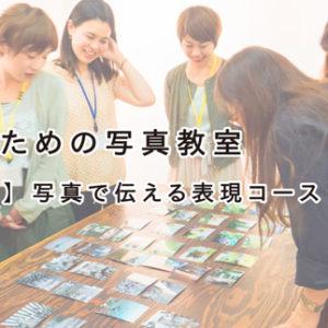 【STEP3】写真で伝える表現コース